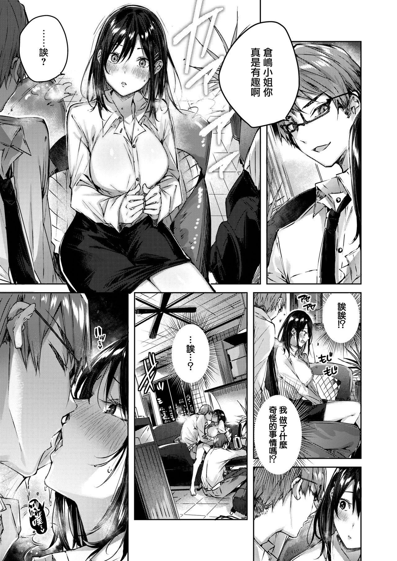 Kokoro no Guidance 7