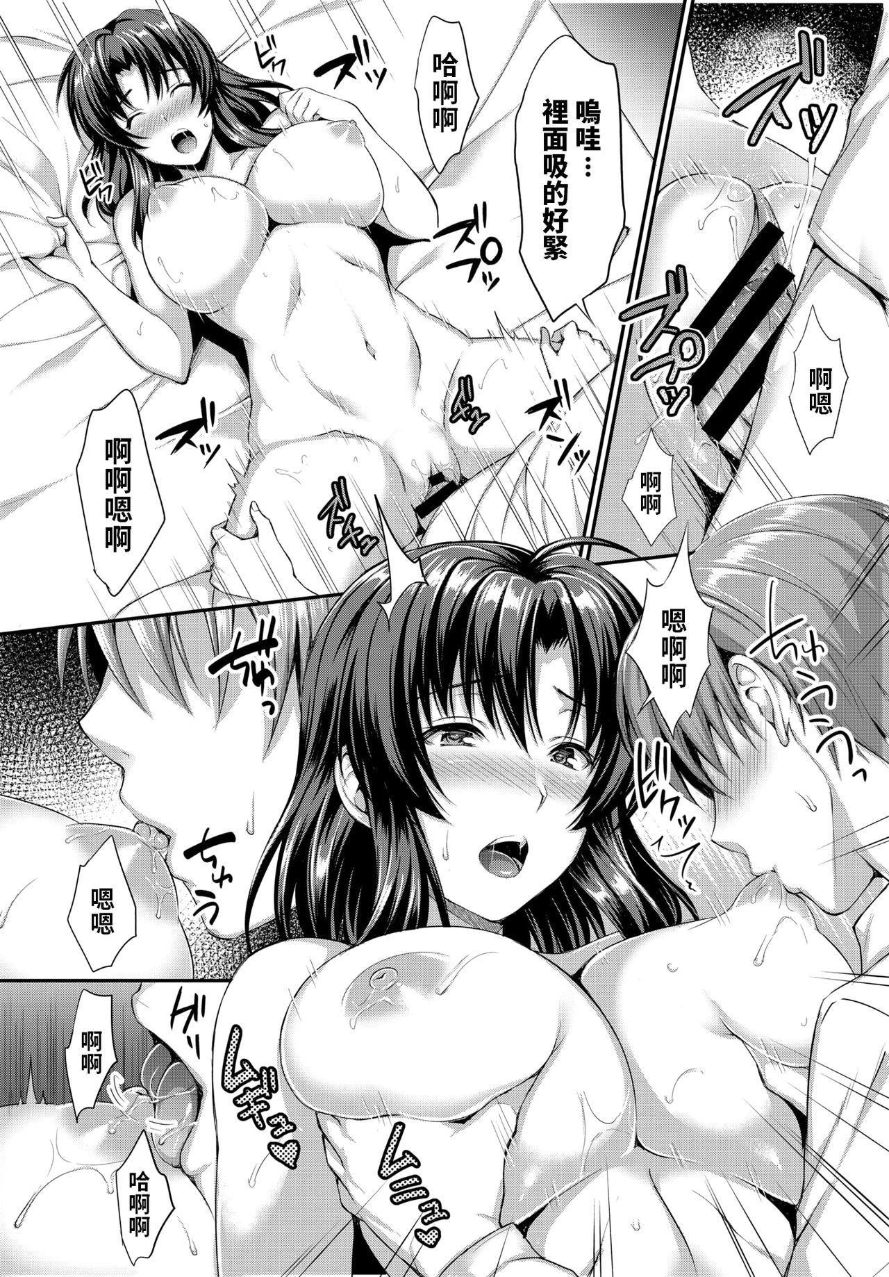 sensei to boku 9