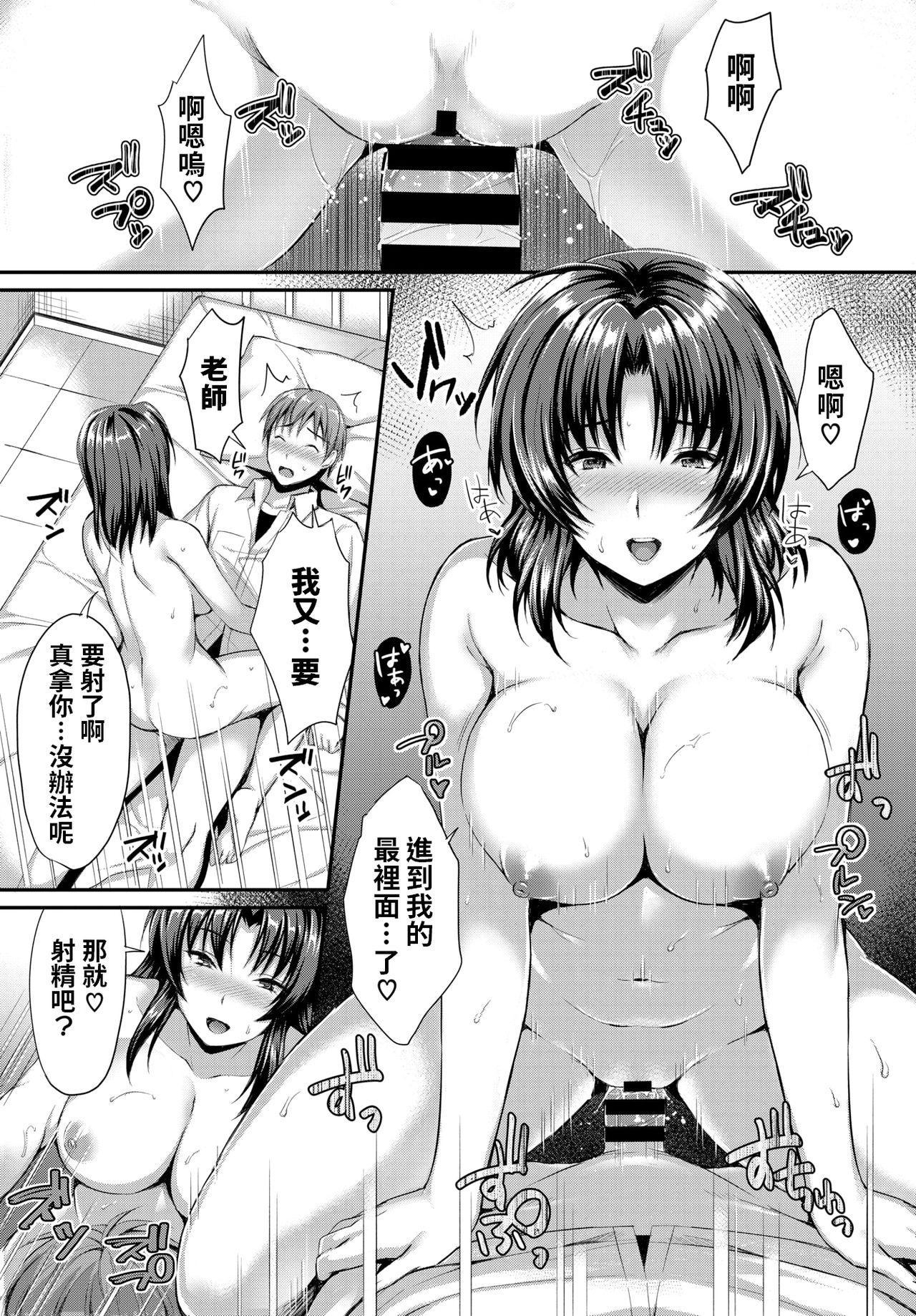 sensei to boku 6