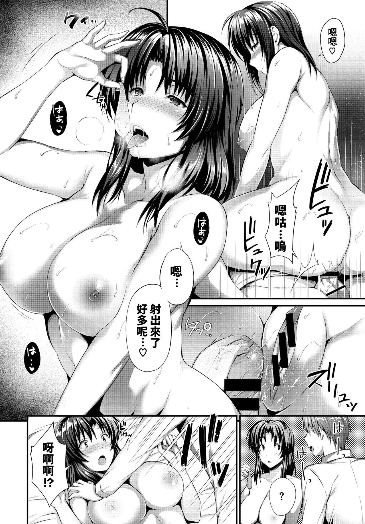 sensei to boku 7
