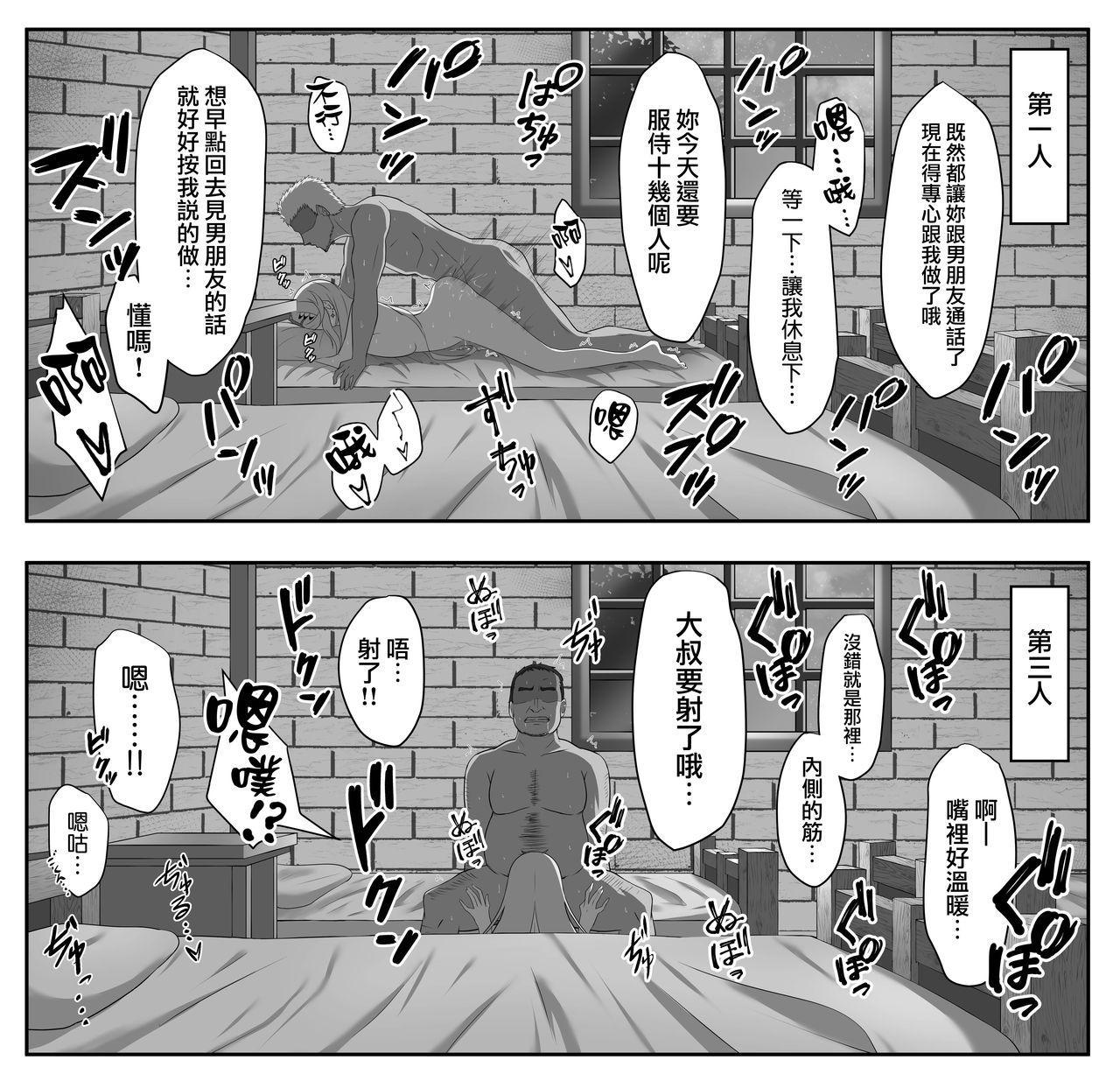 Yoheidan Ninmu no Hakensaki de 3