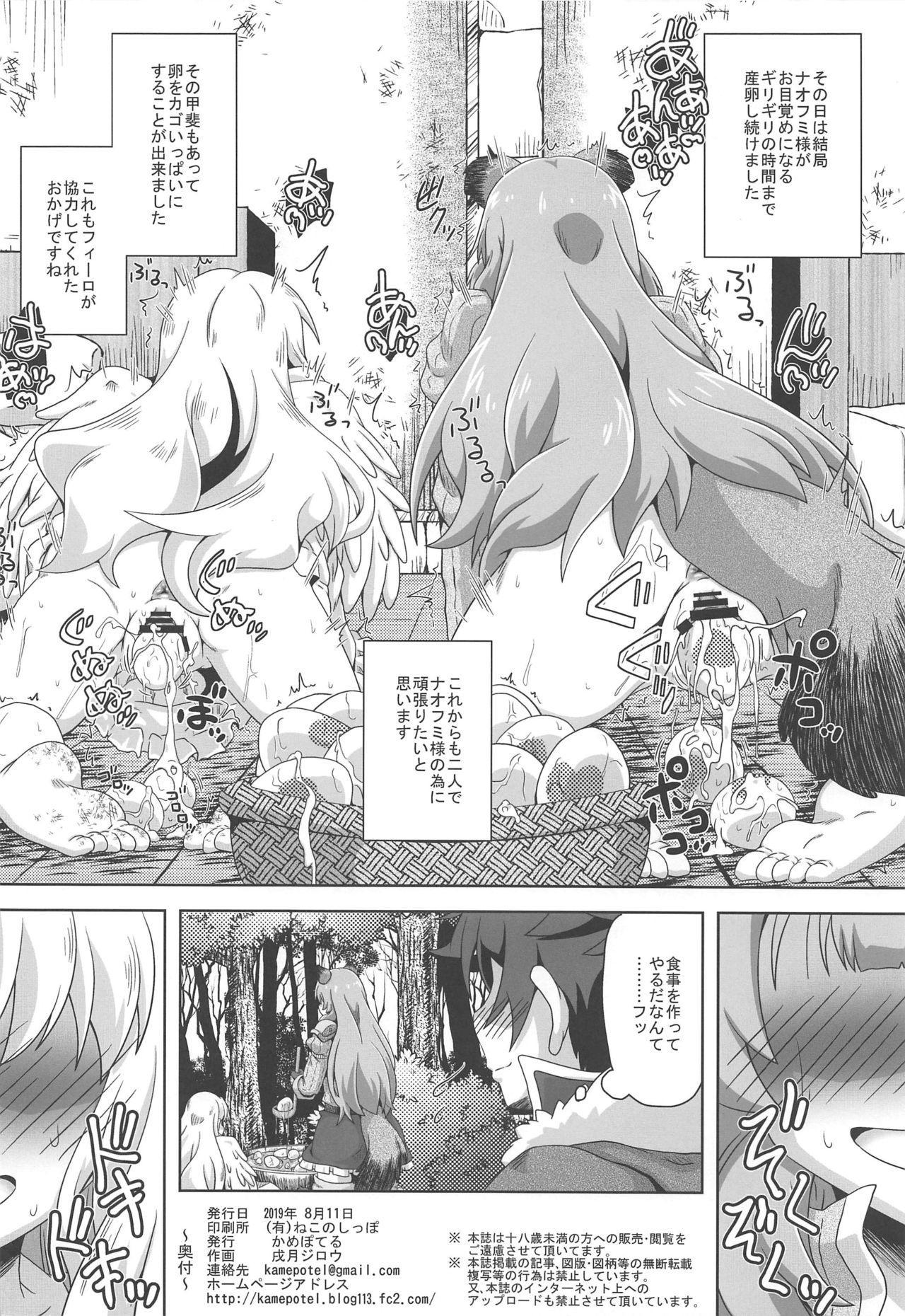 Tanuki Shoujo no Kenshin 24
