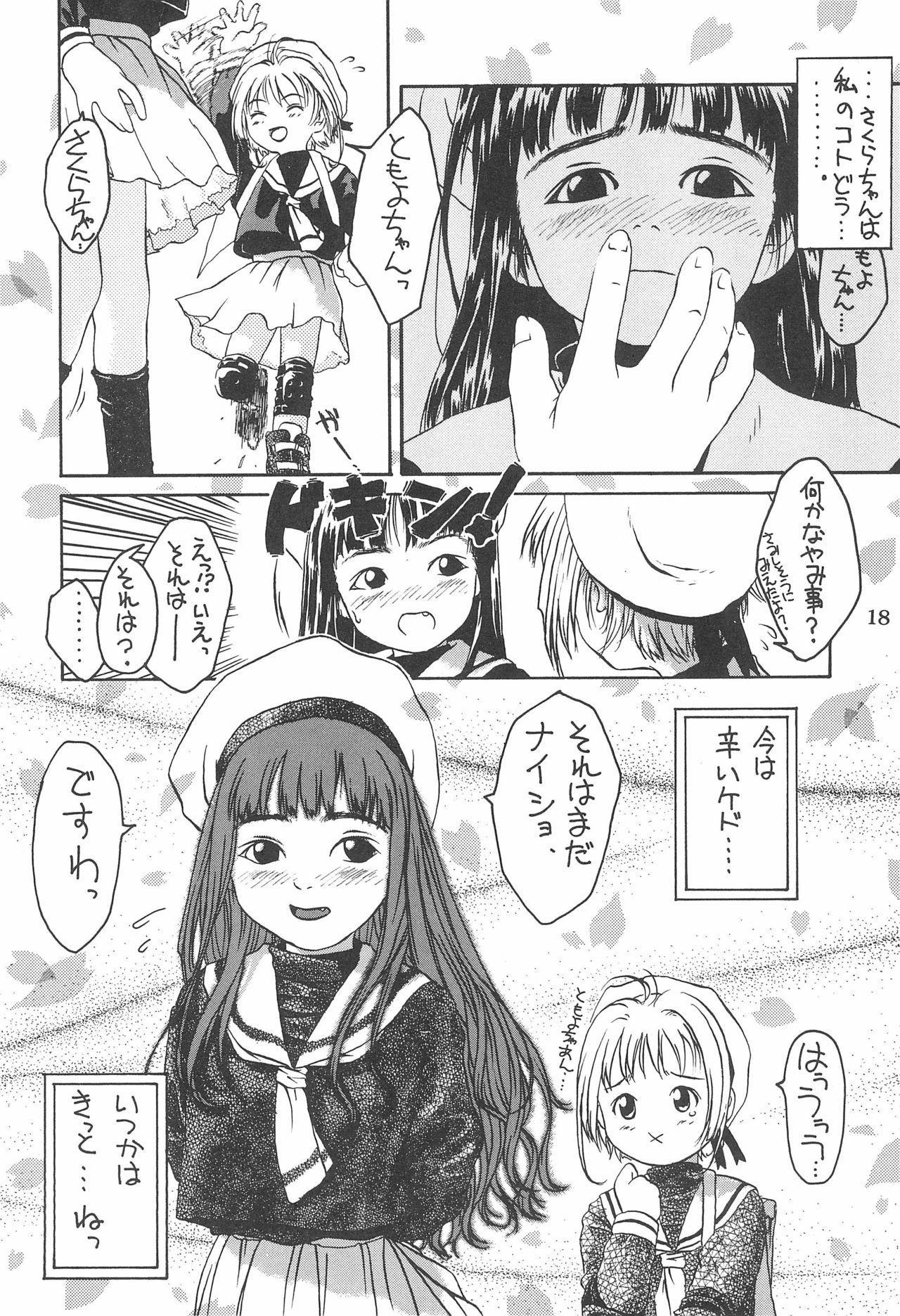 Card Captor Sakura Ganbaru! 17