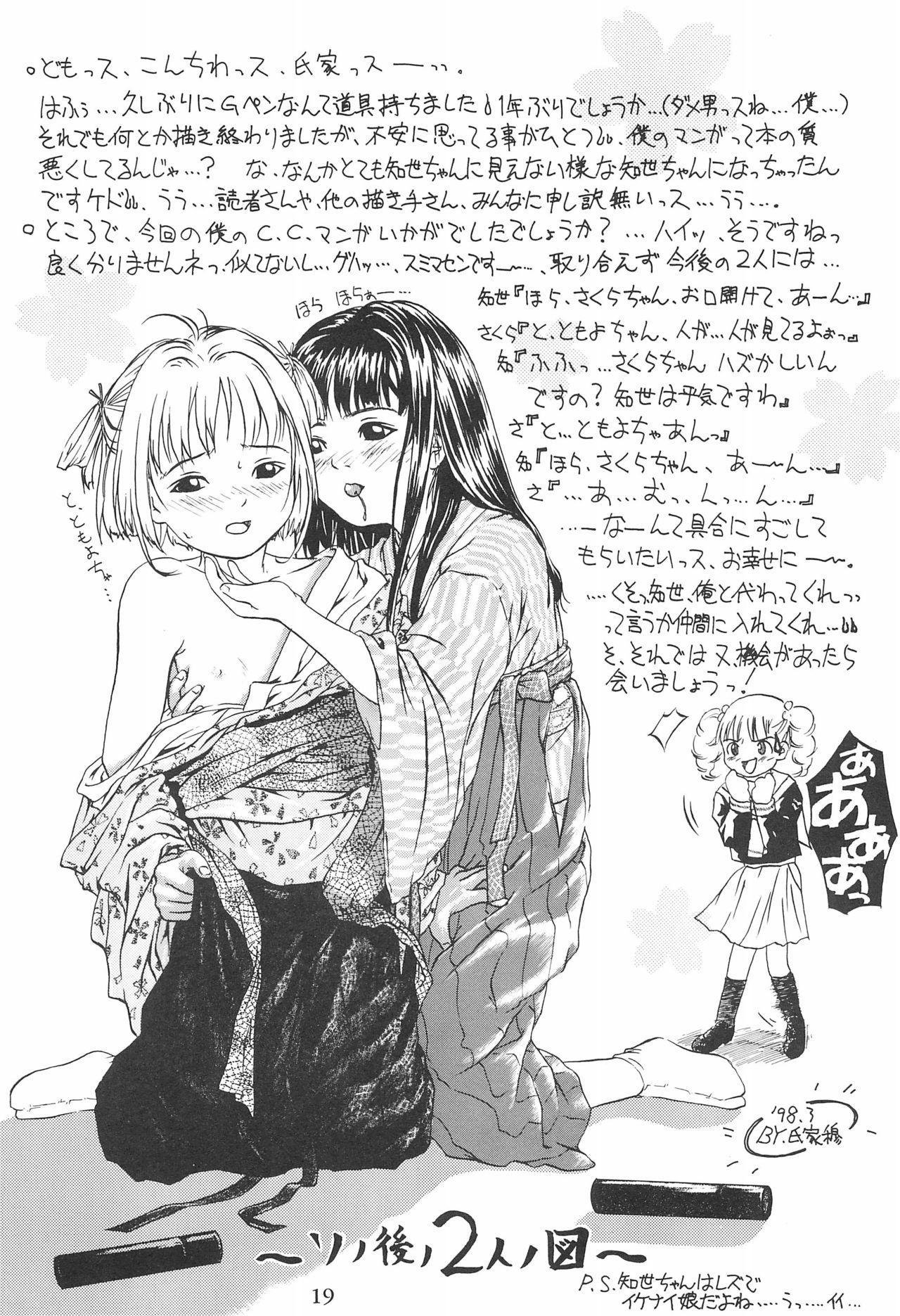 Card Captor Sakura Ganbaru! 18