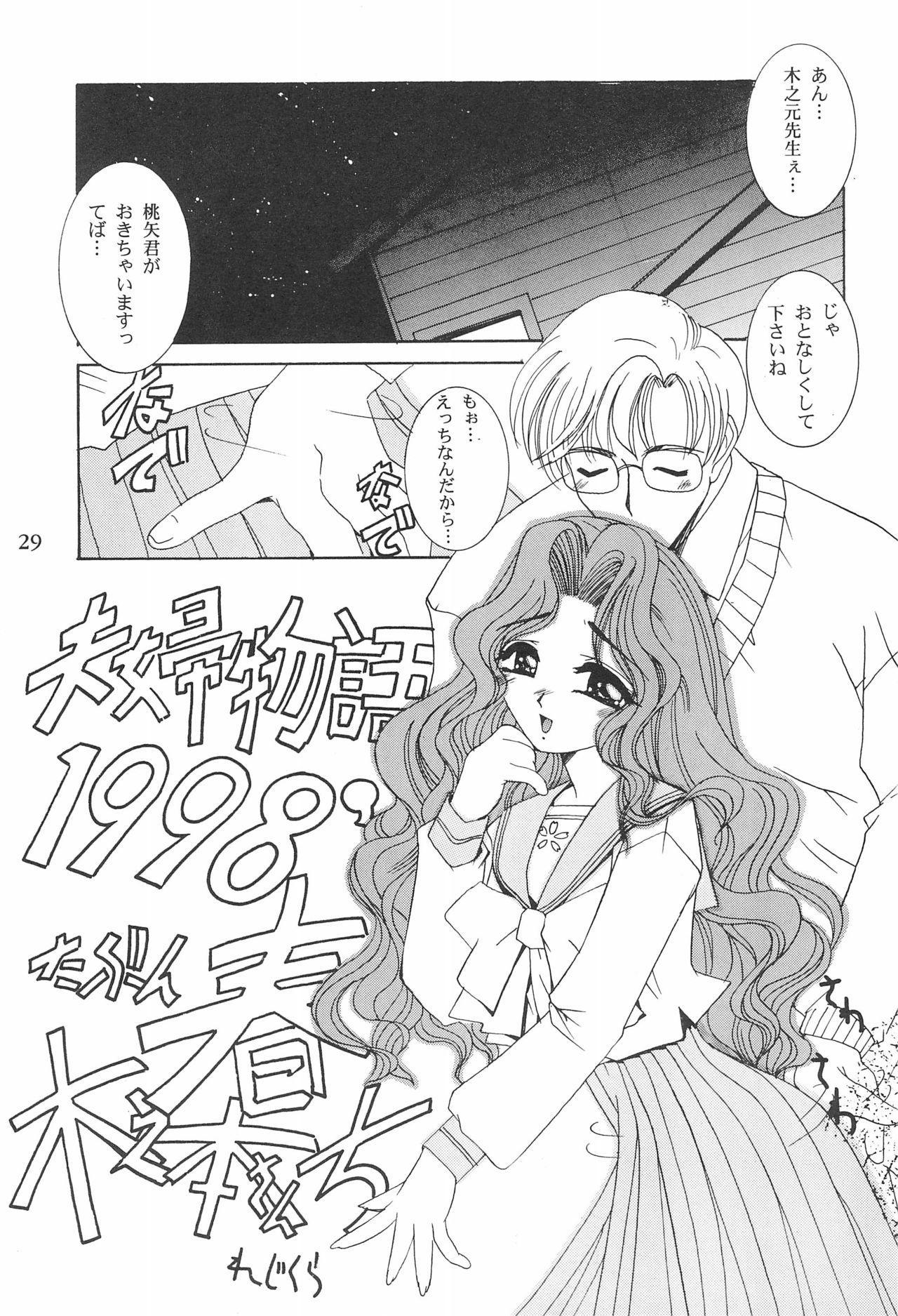 Card Captor Sakura Ganbaru! 28