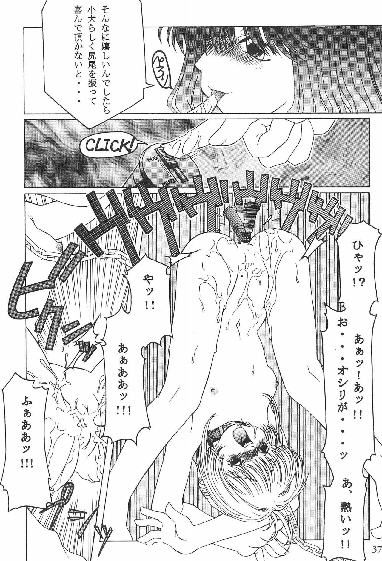 Card Captor Sakura Ganbaru! 36