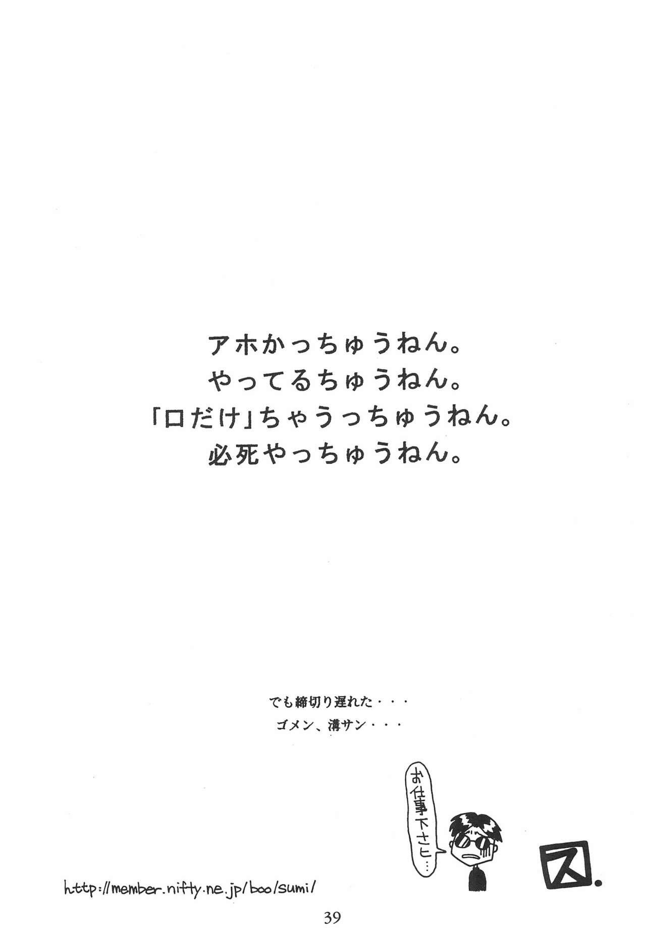 Card Captor Sakura Ganbaru! 38
