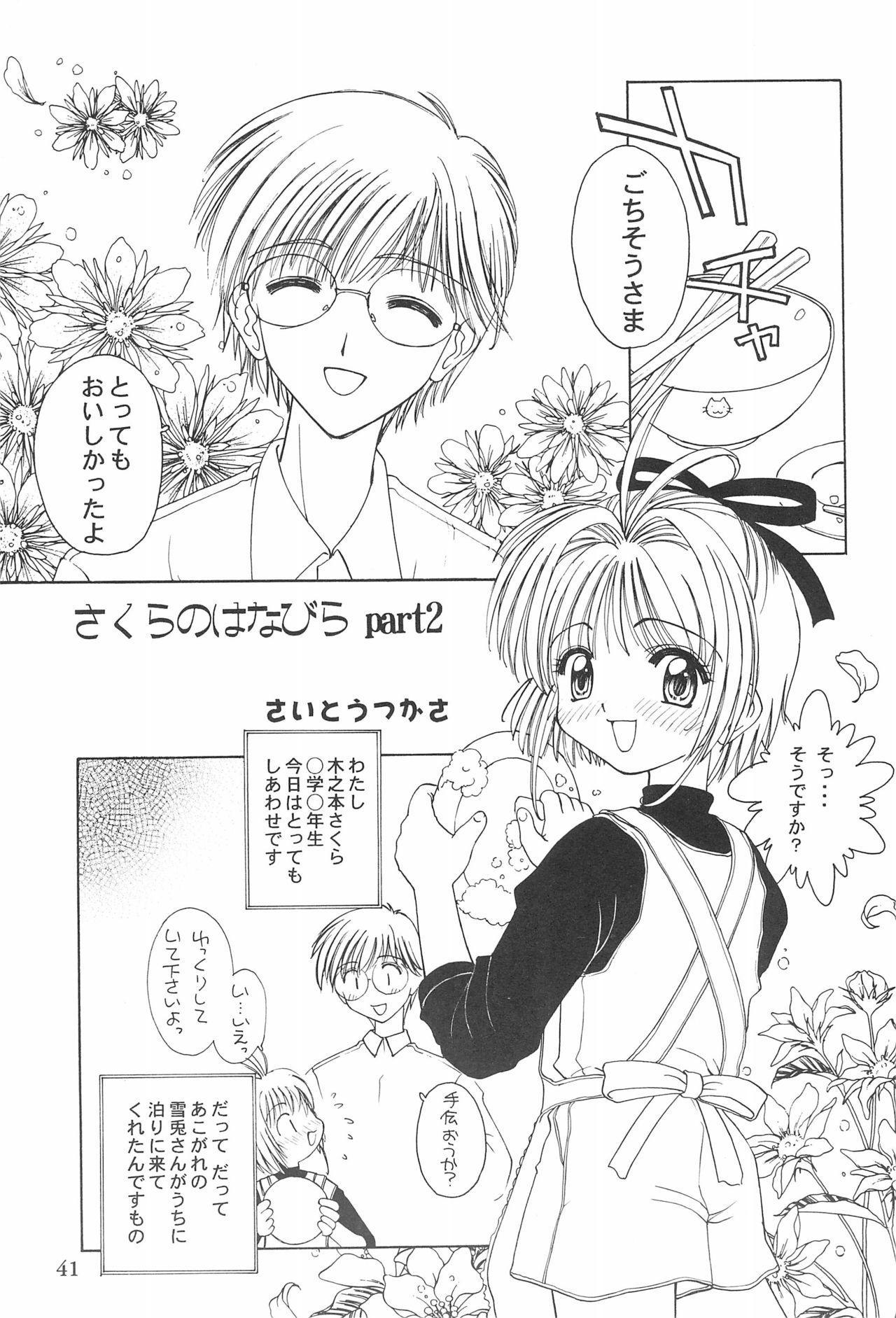 Card Captor Sakura Ganbaru! 40