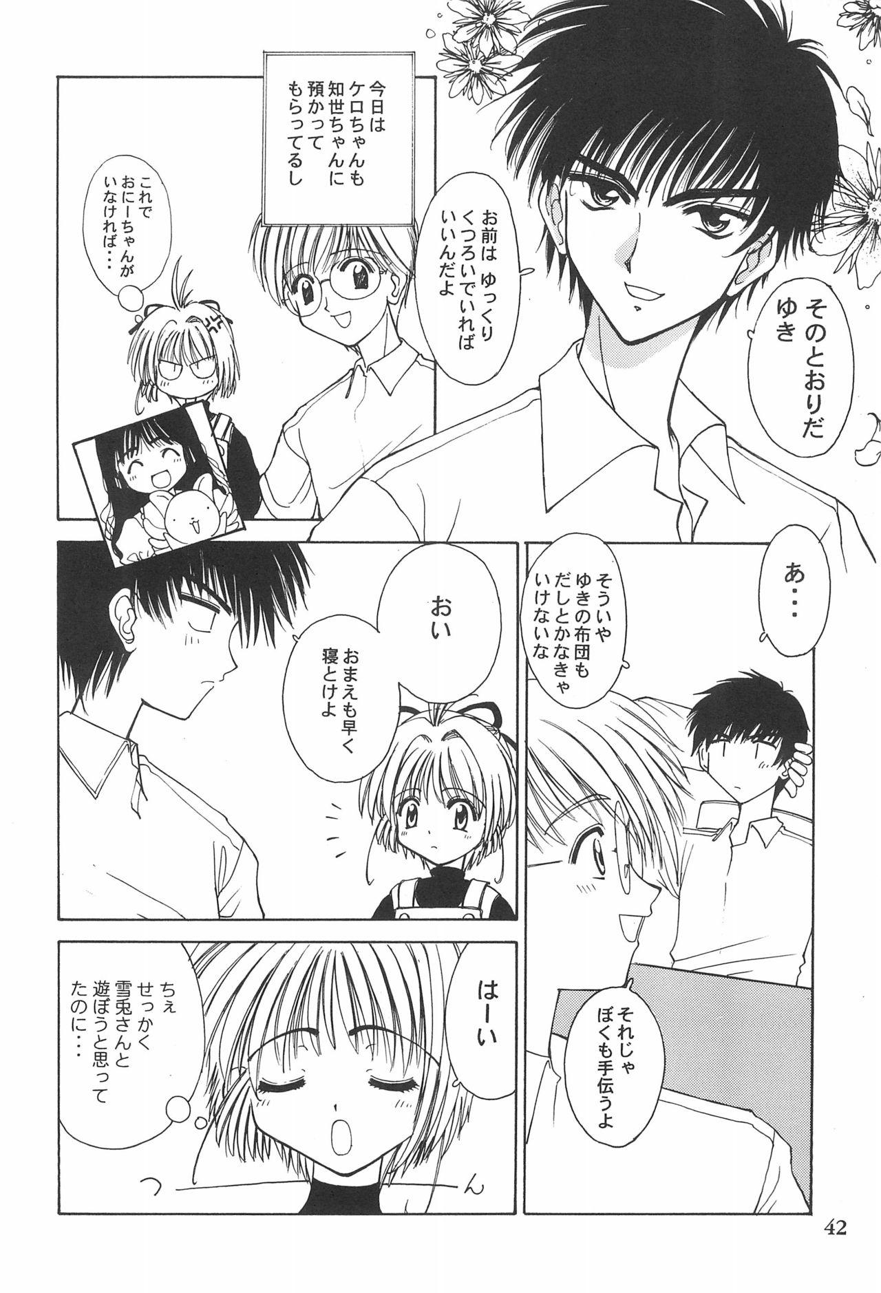 Card Captor Sakura Ganbaru! 41