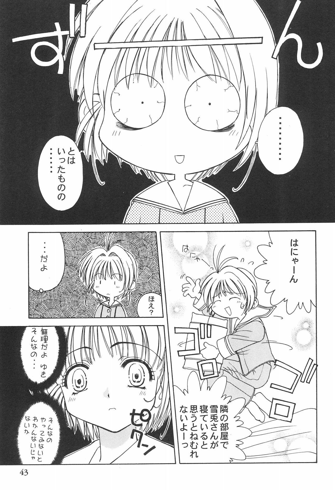 Card Captor Sakura Ganbaru! 42