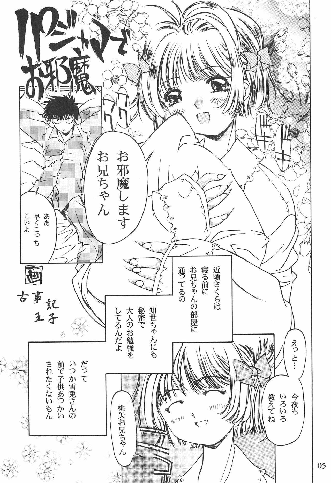 Card Captor Sakura Ganbaru! 4