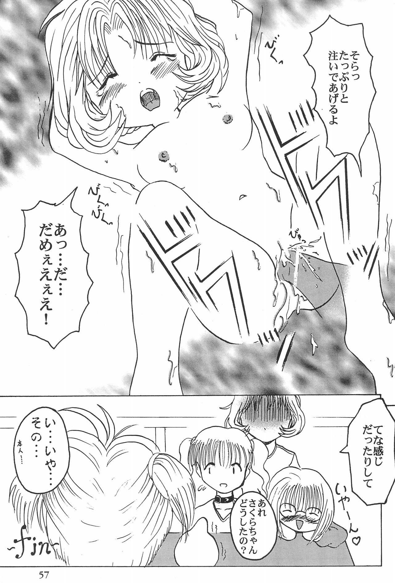 Card Captor Sakura Ganbaru! 56