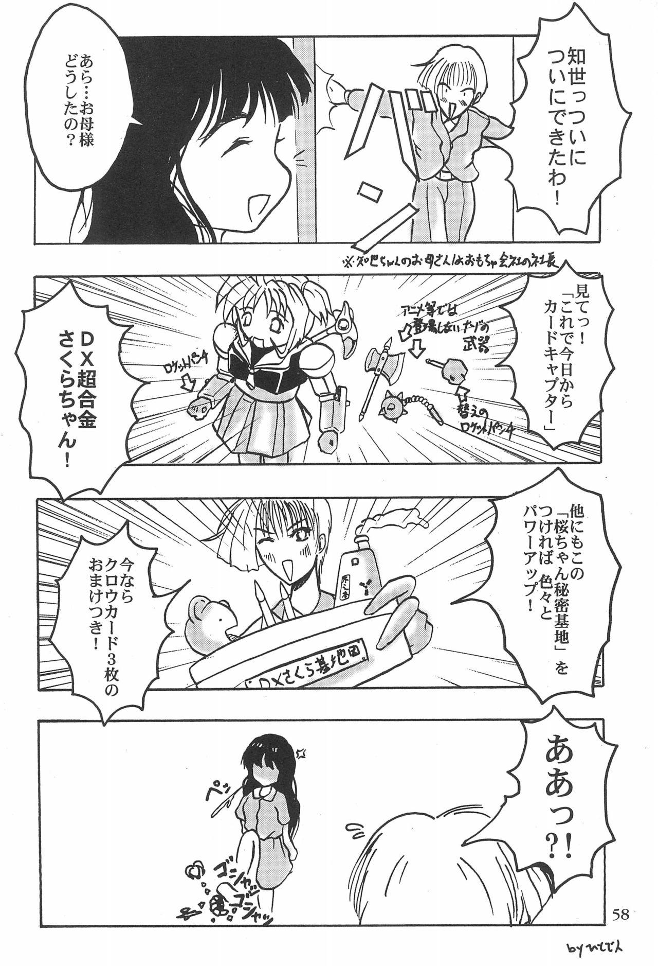 Card Captor Sakura Ganbaru! 57