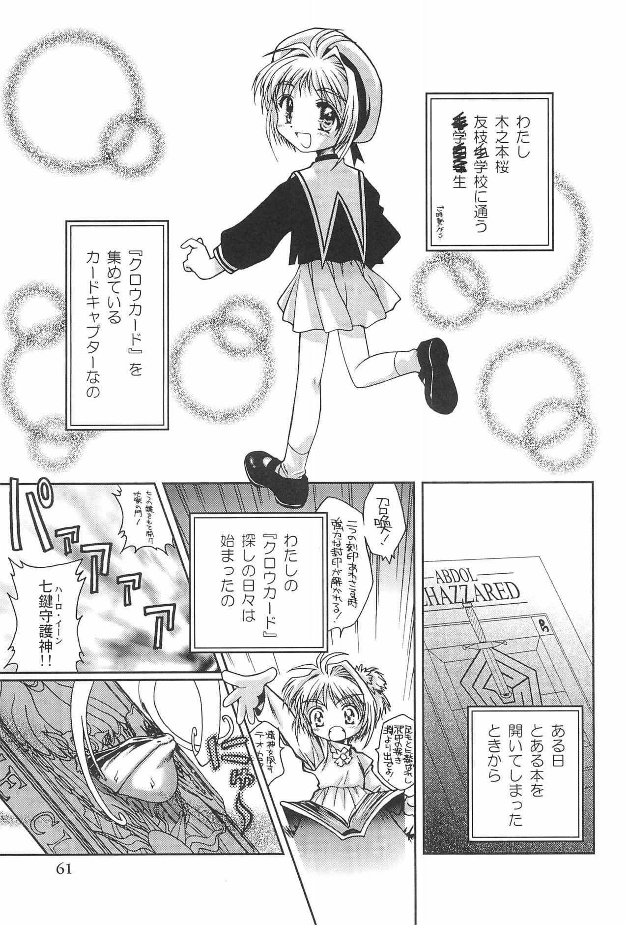 Card Captor Sakura Ganbaru! 60