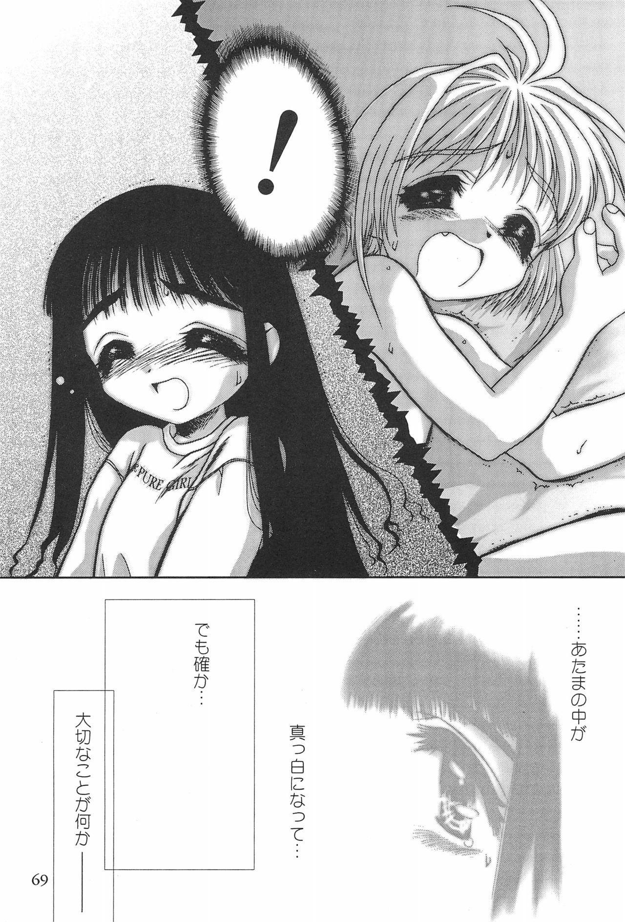 Card Captor Sakura Ganbaru! 68