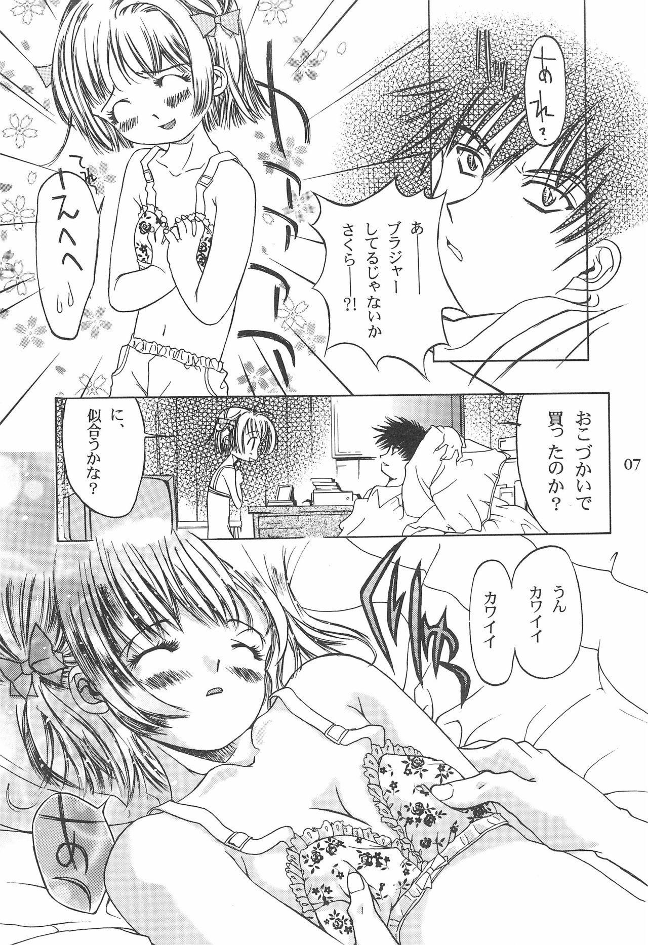 Card Captor Sakura Ganbaru! 6