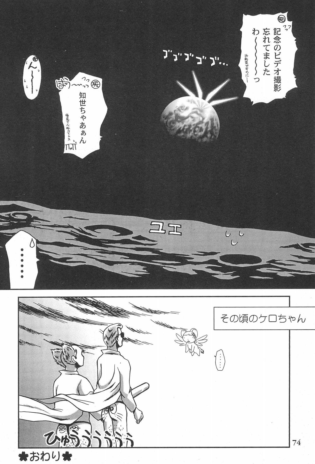Card Captor Sakura Ganbaru! 73