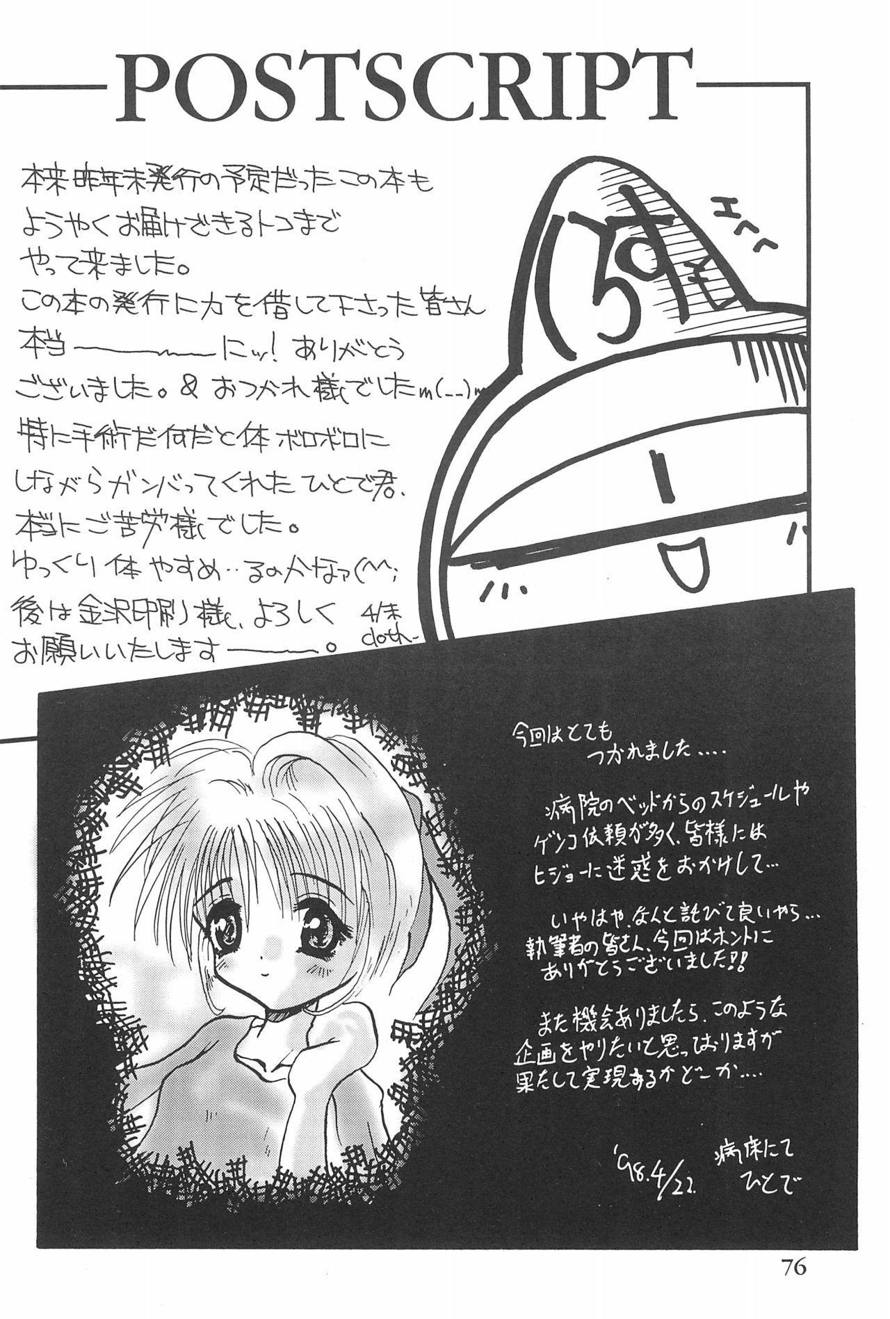 Card Captor Sakura Ganbaru! 75