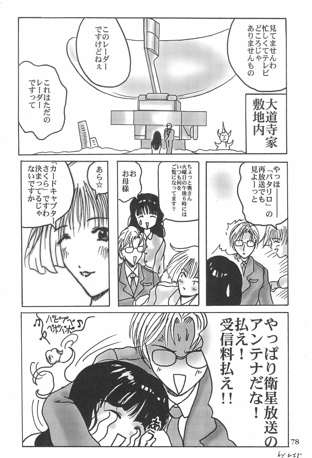 Card Captor Sakura Ganbaru! 77