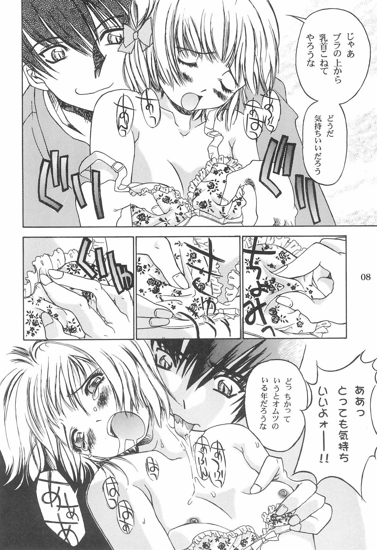 Card Captor Sakura Ganbaru! 7
