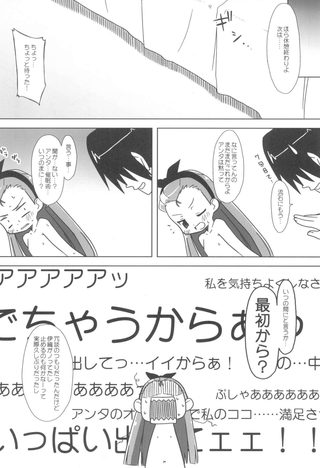 (CT14) [Shichiten Battou (Miyasaka Takaji)] Iori-sama no Yu-toori. (THE iDOLM@STER) 15