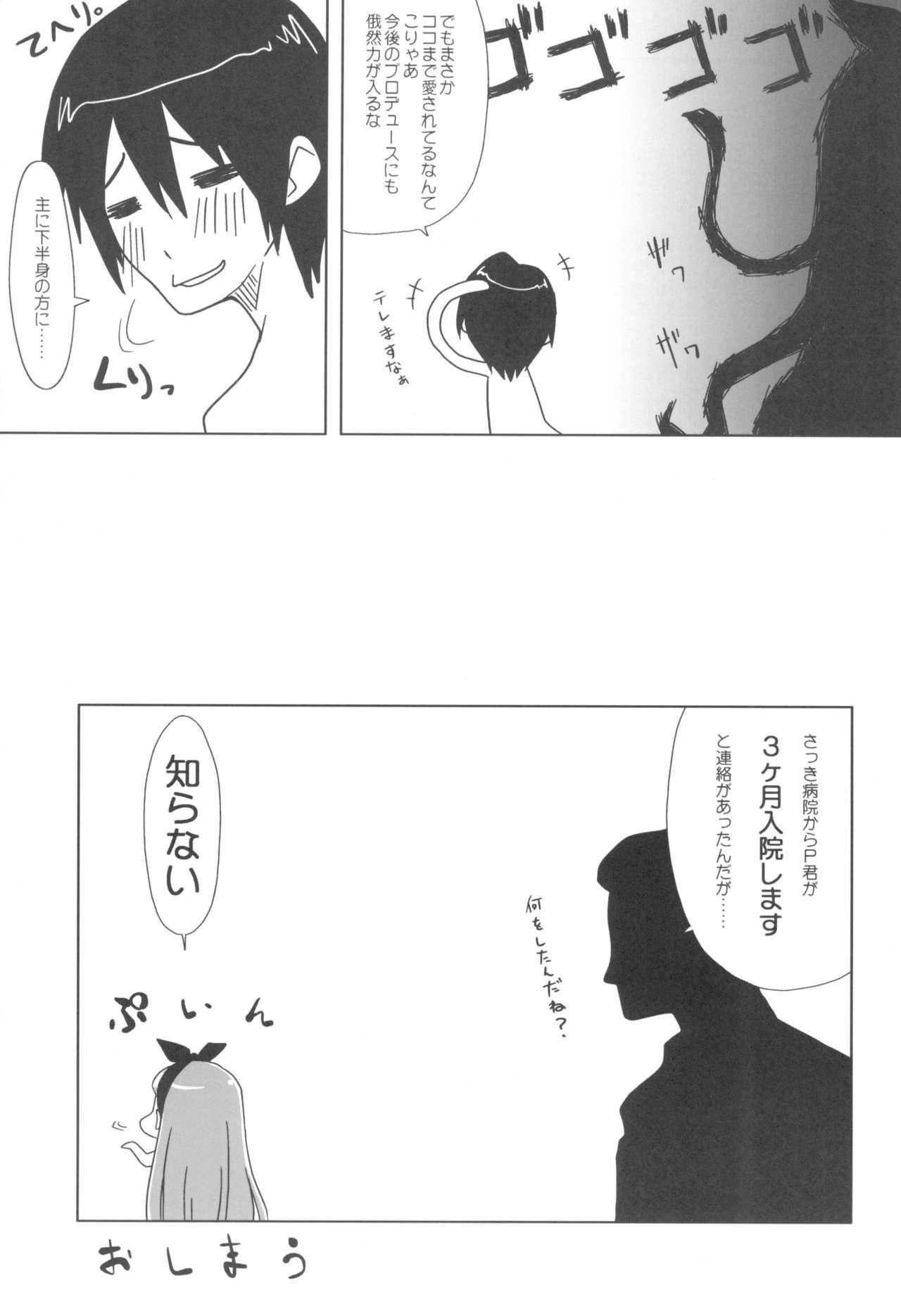 (CT14) [Shichiten Battou (Miyasaka Takaji)] Iori-sama no Yu-toori. (THE iDOLM@STER) 16