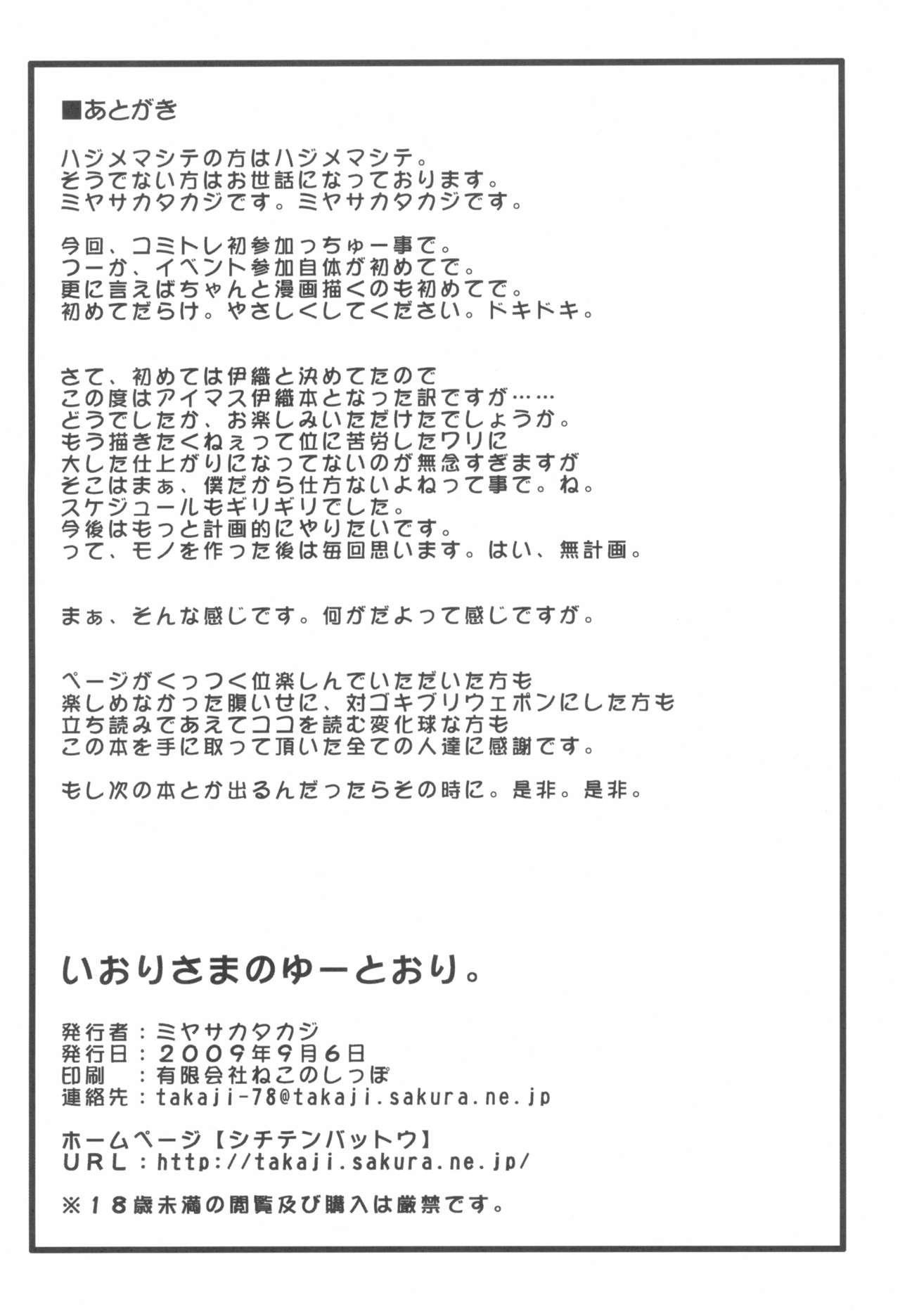 (CT14) [Shichiten Battou (Miyasaka Takaji)] Iori-sama no Yu-toori. (THE iDOLM@STER) 17