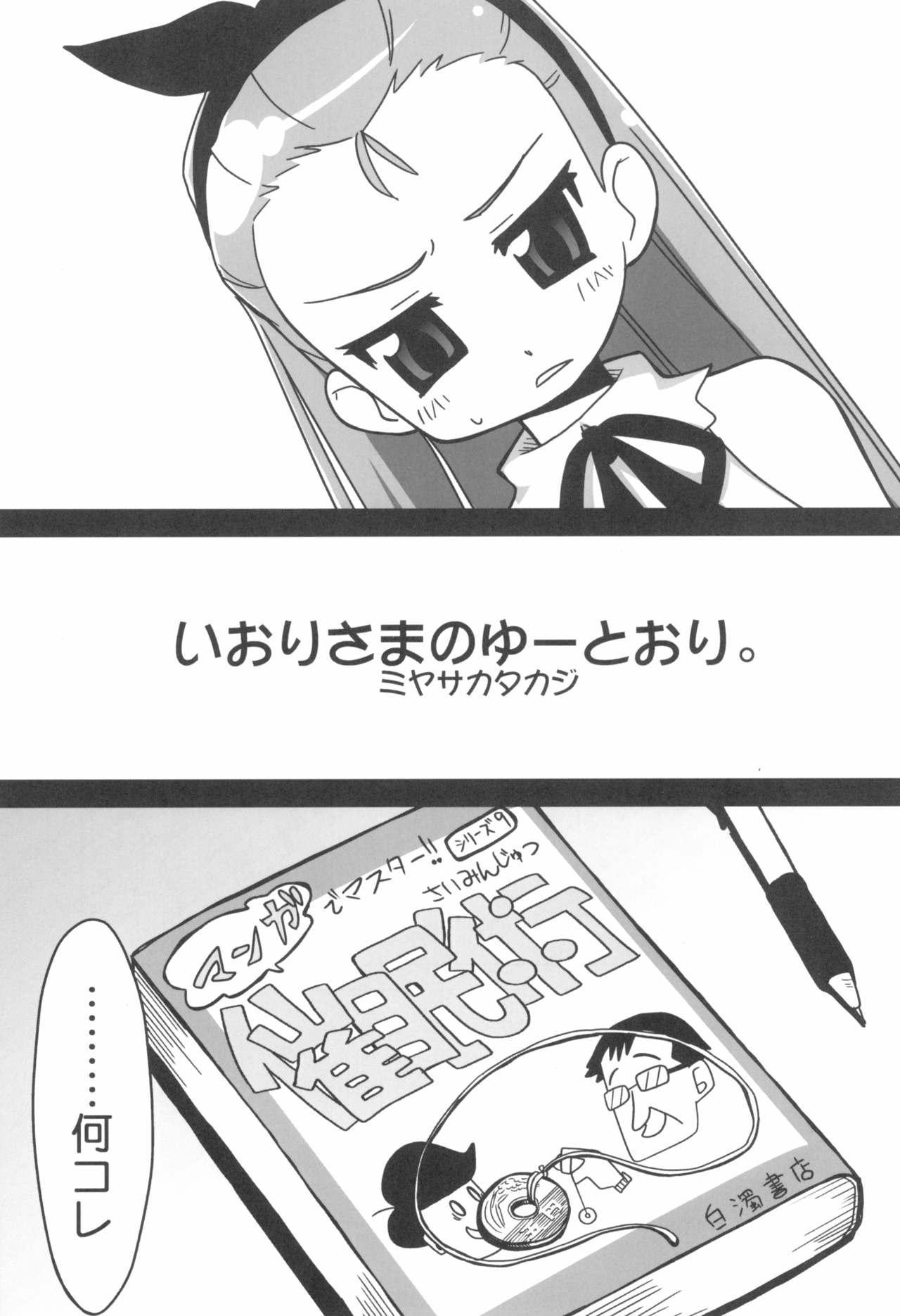(CT14) [Shichiten Battou (Miyasaka Takaji)] Iori-sama no Yu-toori. (THE iDOLM@STER) 2