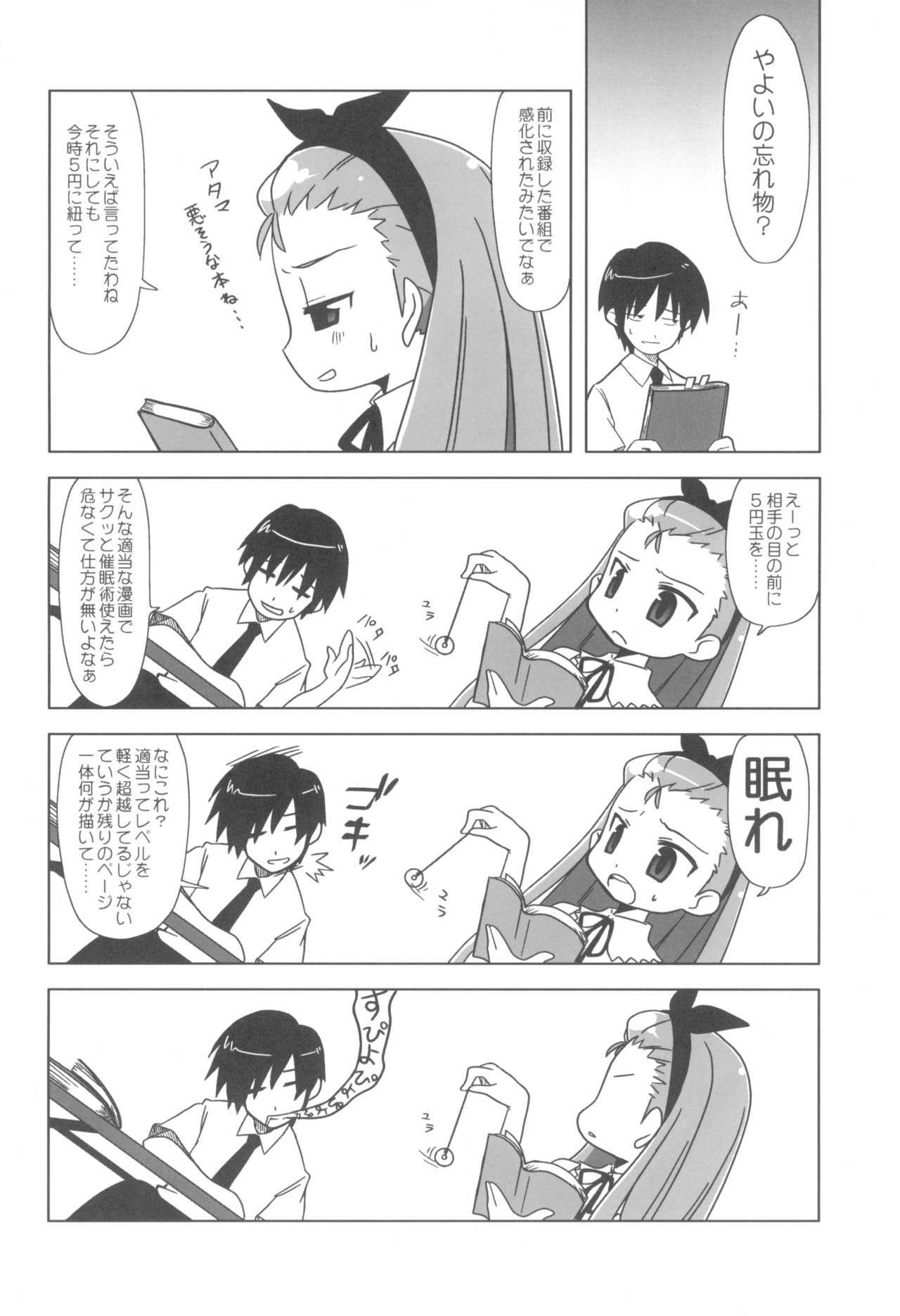 (CT14) [Shichiten Battou (Miyasaka Takaji)] Iori-sama no Yu-toori. (THE iDOLM@STER) 3