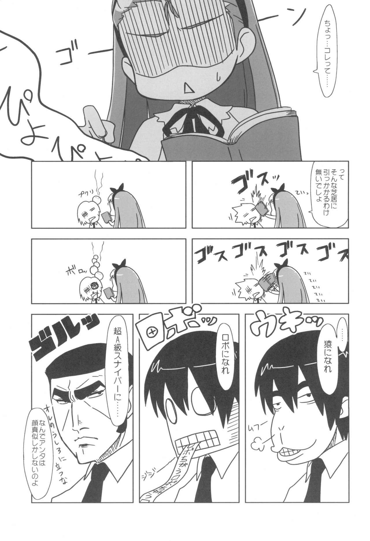 (CT14) [Shichiten Battou (Miyasaka Takaji)] Iori-sama no Yu-toori. (THE iDOLM@STER) 4