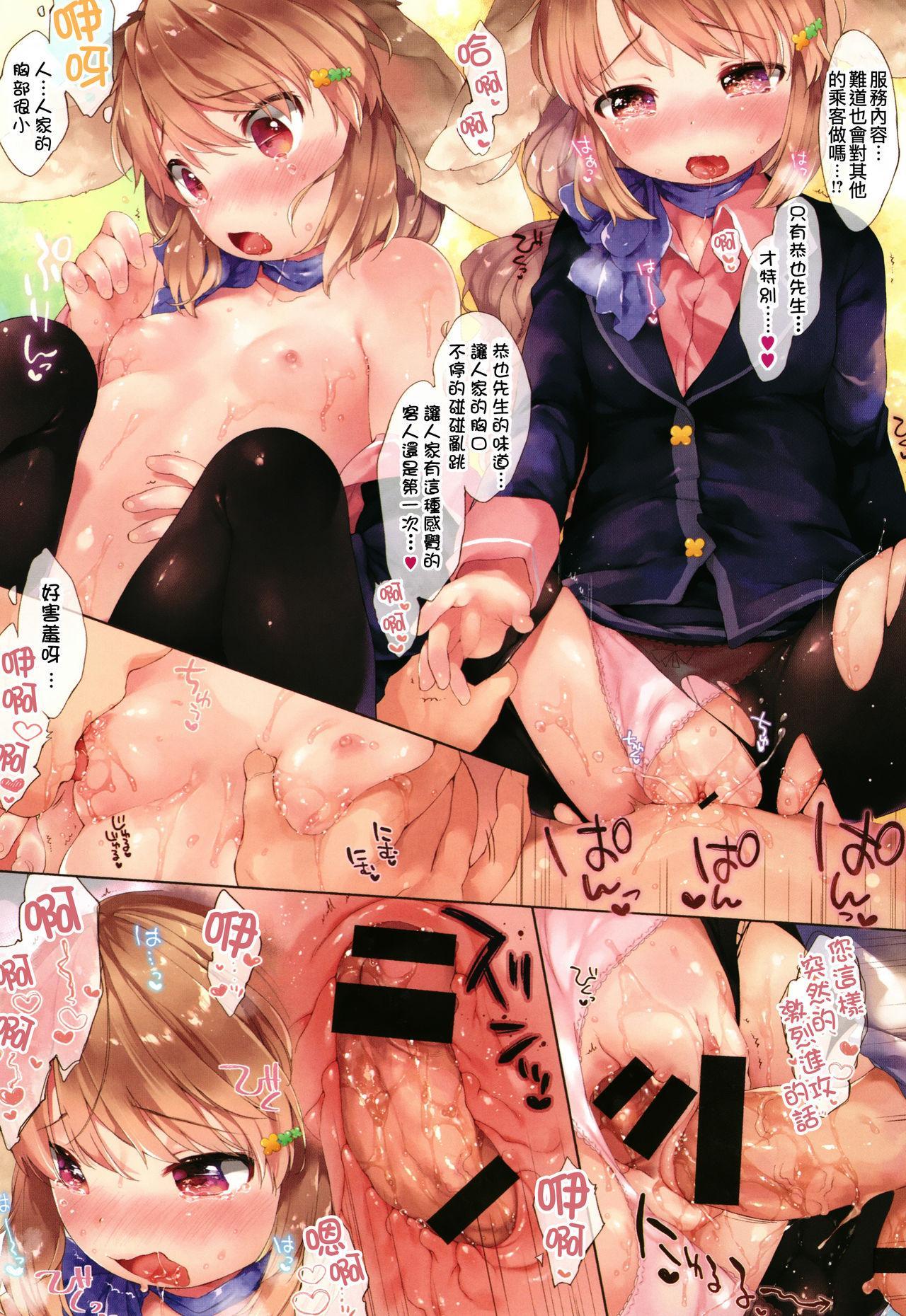 Koakuma wa Shoudoubutsu - Sweet devils as my pets. 7