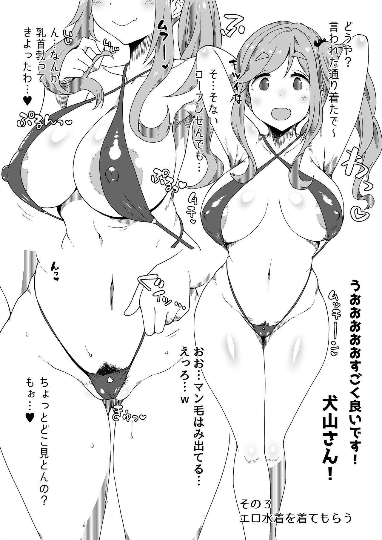 Omake no Matome+ 22