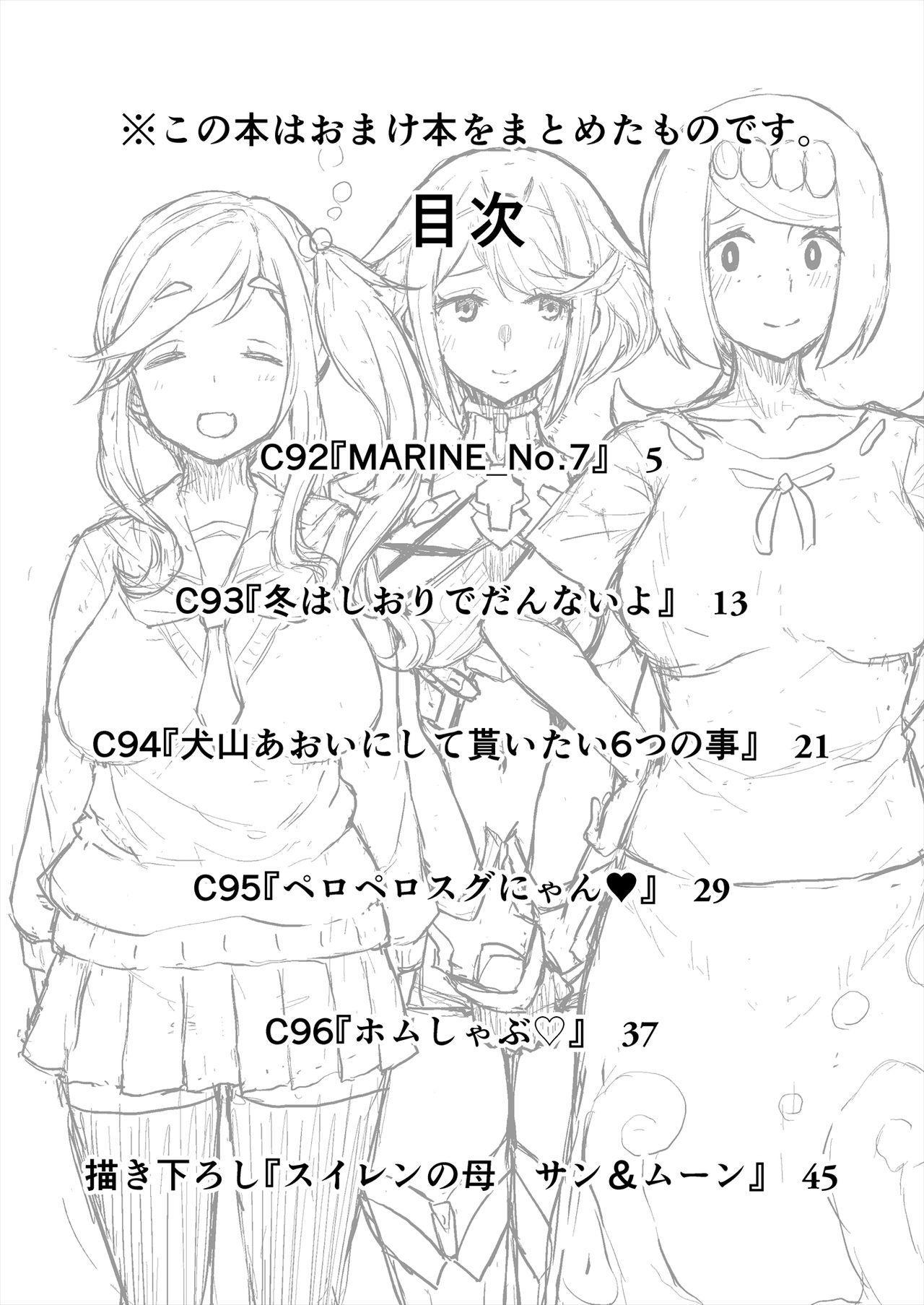 Omake no Matome+ 2