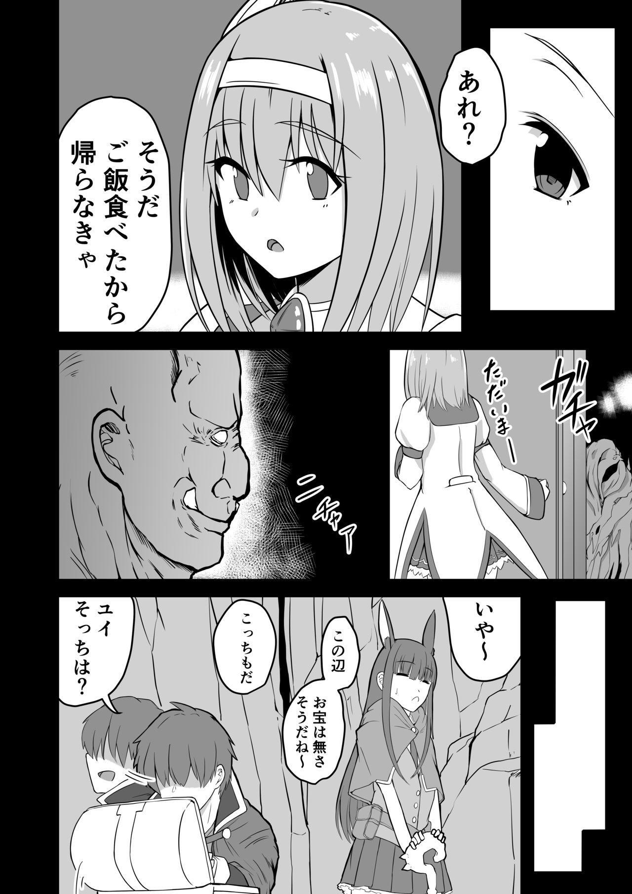 Yui no Akuochi NTR Nikki 9
