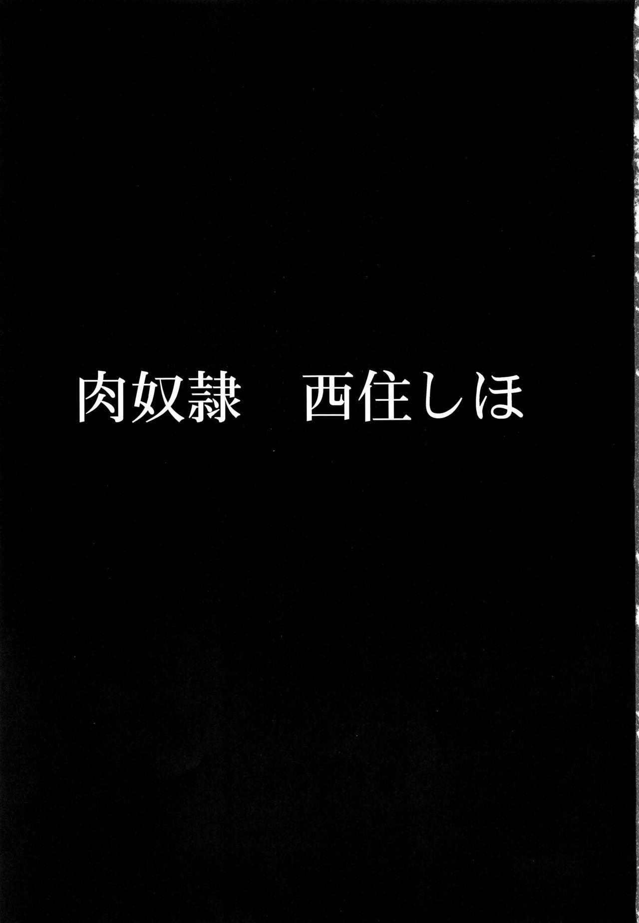 Nikudorei Nishizumi Shiho 2