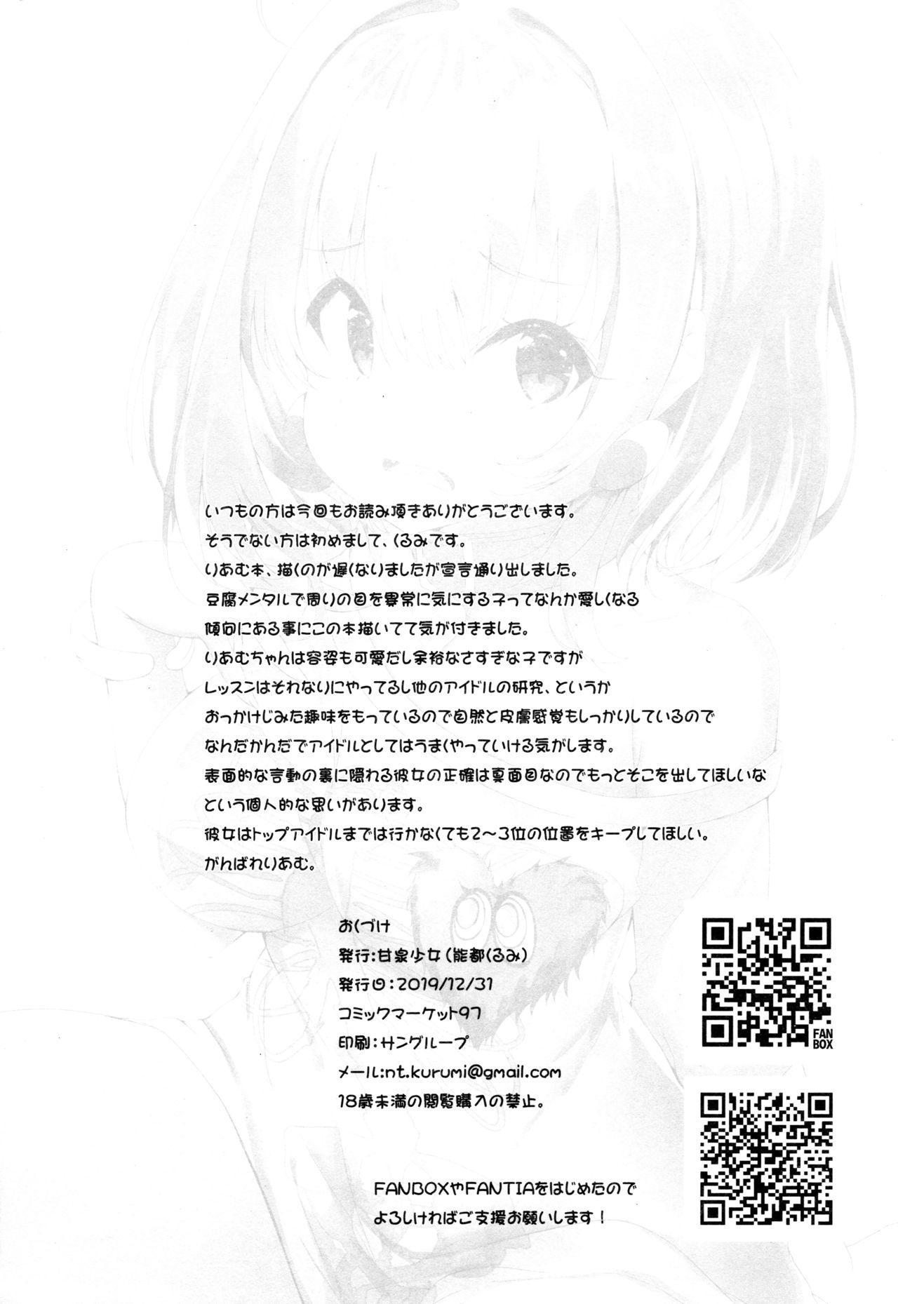 Yumemi Riamu wa Mitasaretai! 24
