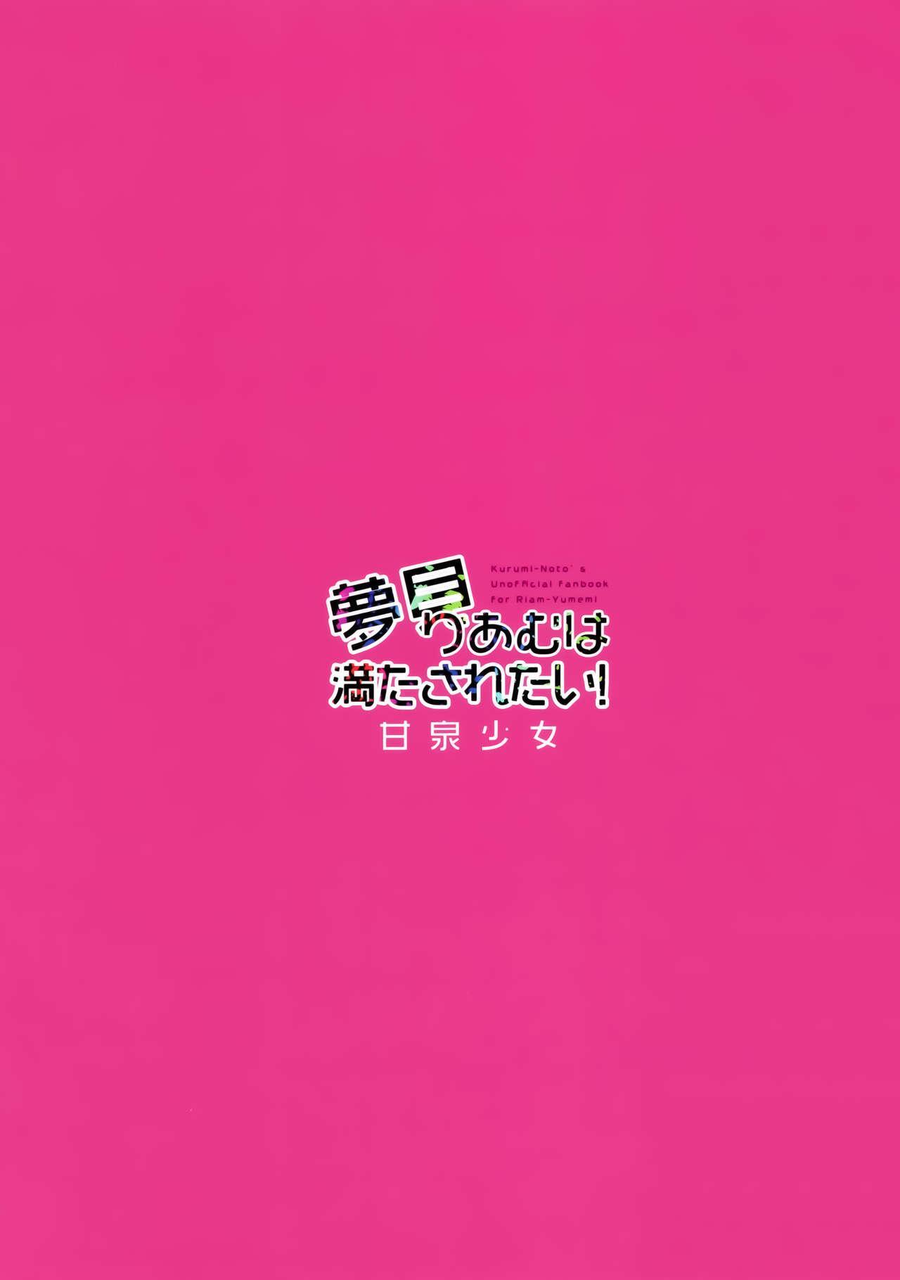 Yumemi Riamu wa Mitasaretai! 25