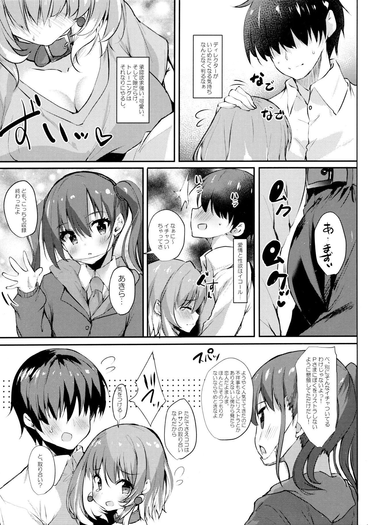 Yumemi Riamu wa Mitasaretai! 3