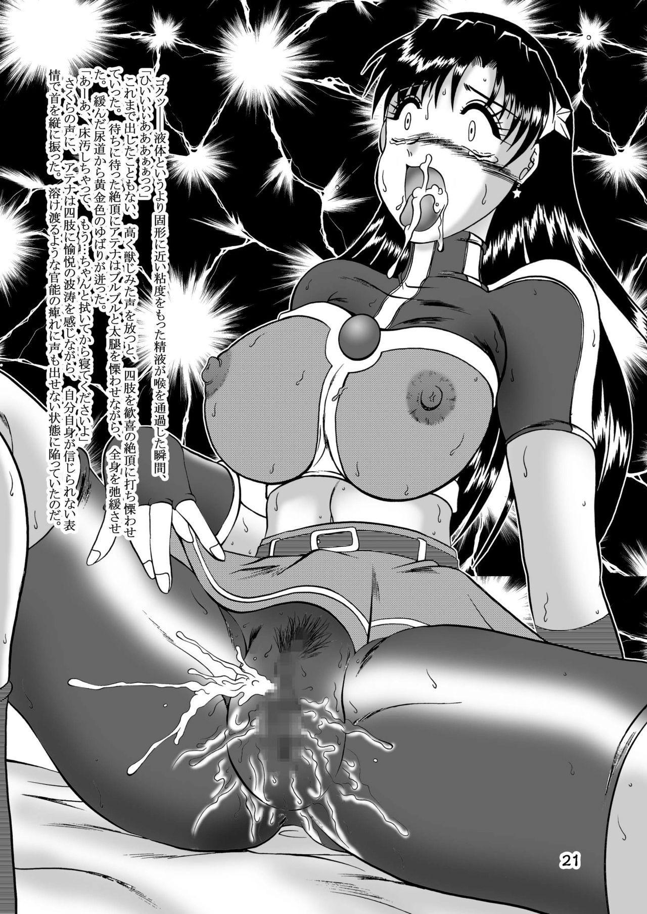 Kairai Choukyou Case 02: Asamiya Athena 20