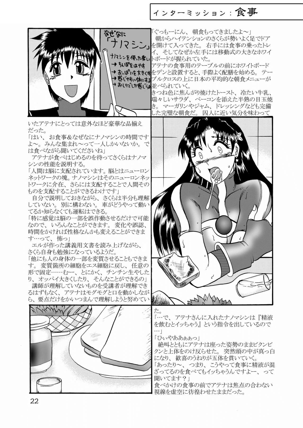 Kairai Choukyou Case 02: Asamiya Athena 21