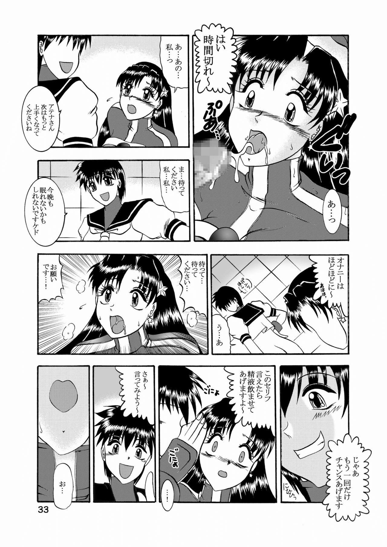 Kairai Choukyou Case 02: Asamiya Athena 32