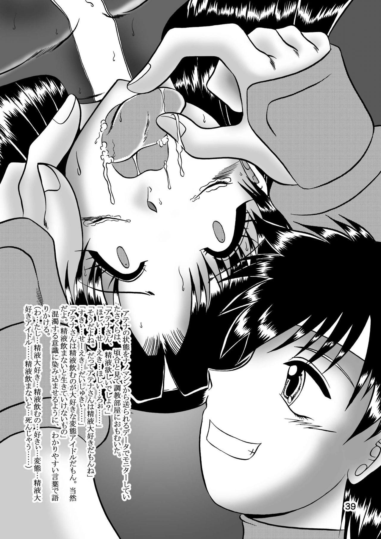 Kairai Choukyou Case 02: Asamiya Athena 38