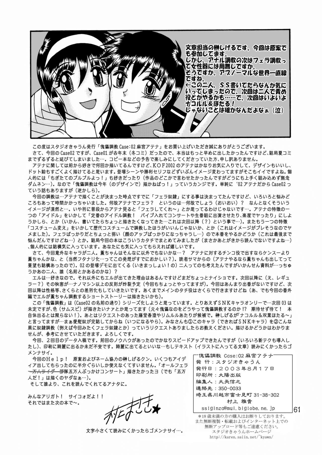 Kairai Choukyou Case 02: Asamiya Athena 60