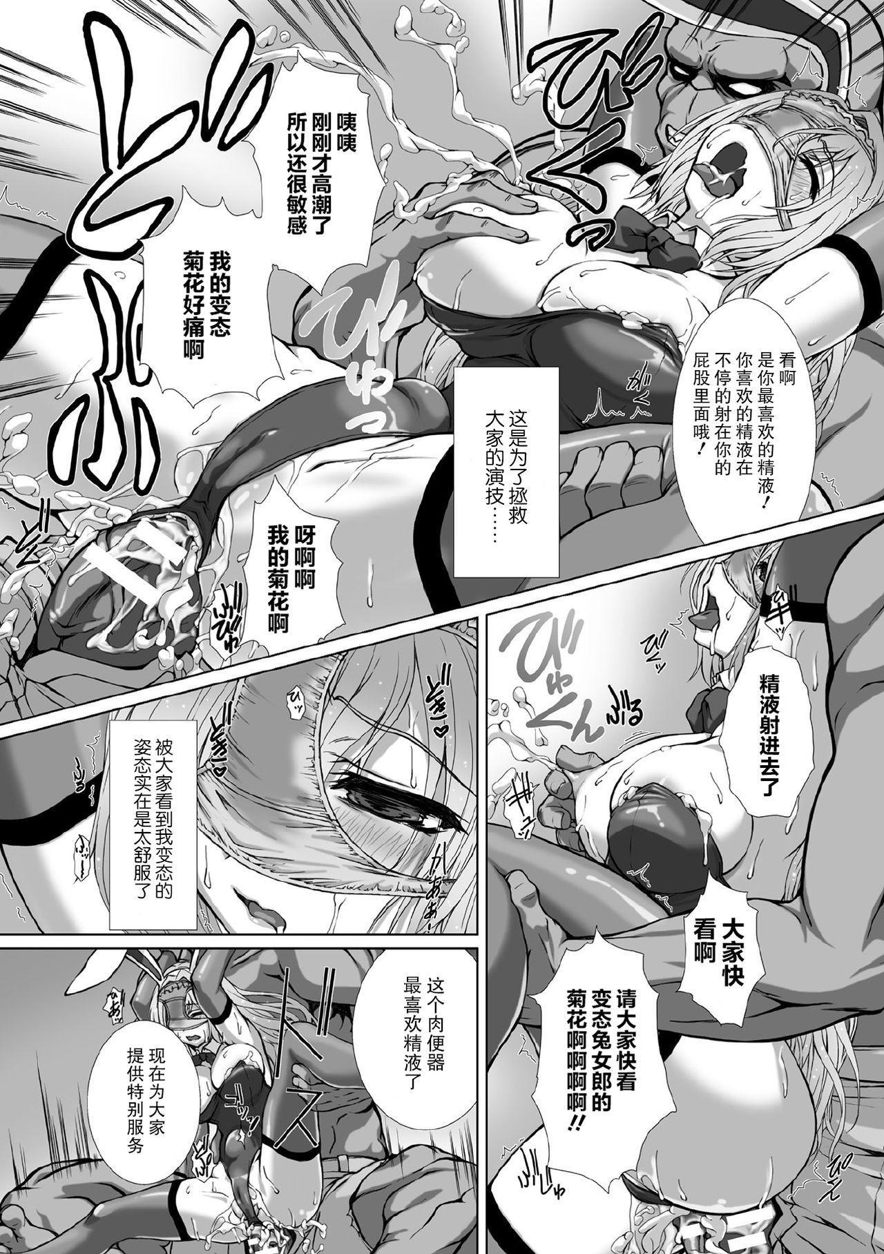 Hengen Souki Shine Mirage THE COMIC EPISODE 8 19