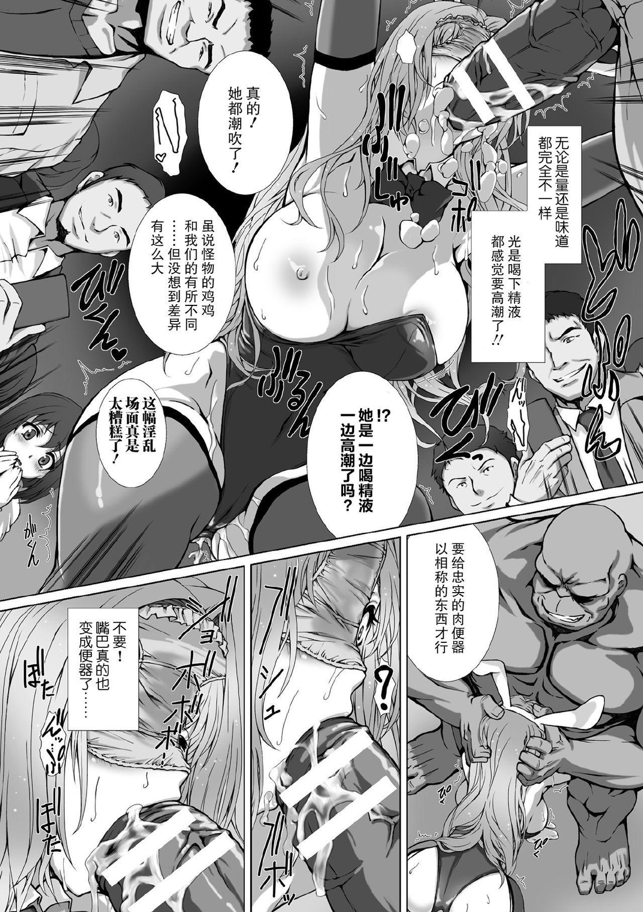 Hengen Souki Shine Mirage THE COMIC EPISODE 8 24
