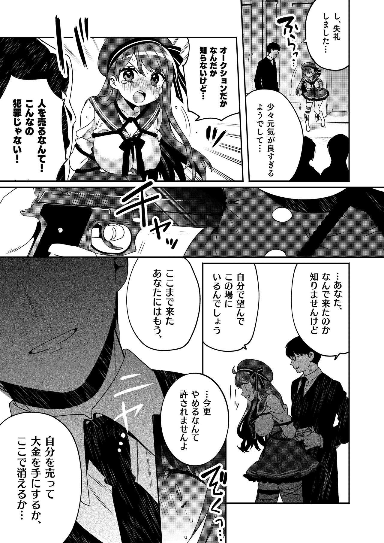 Konpou Shoujo 4 13