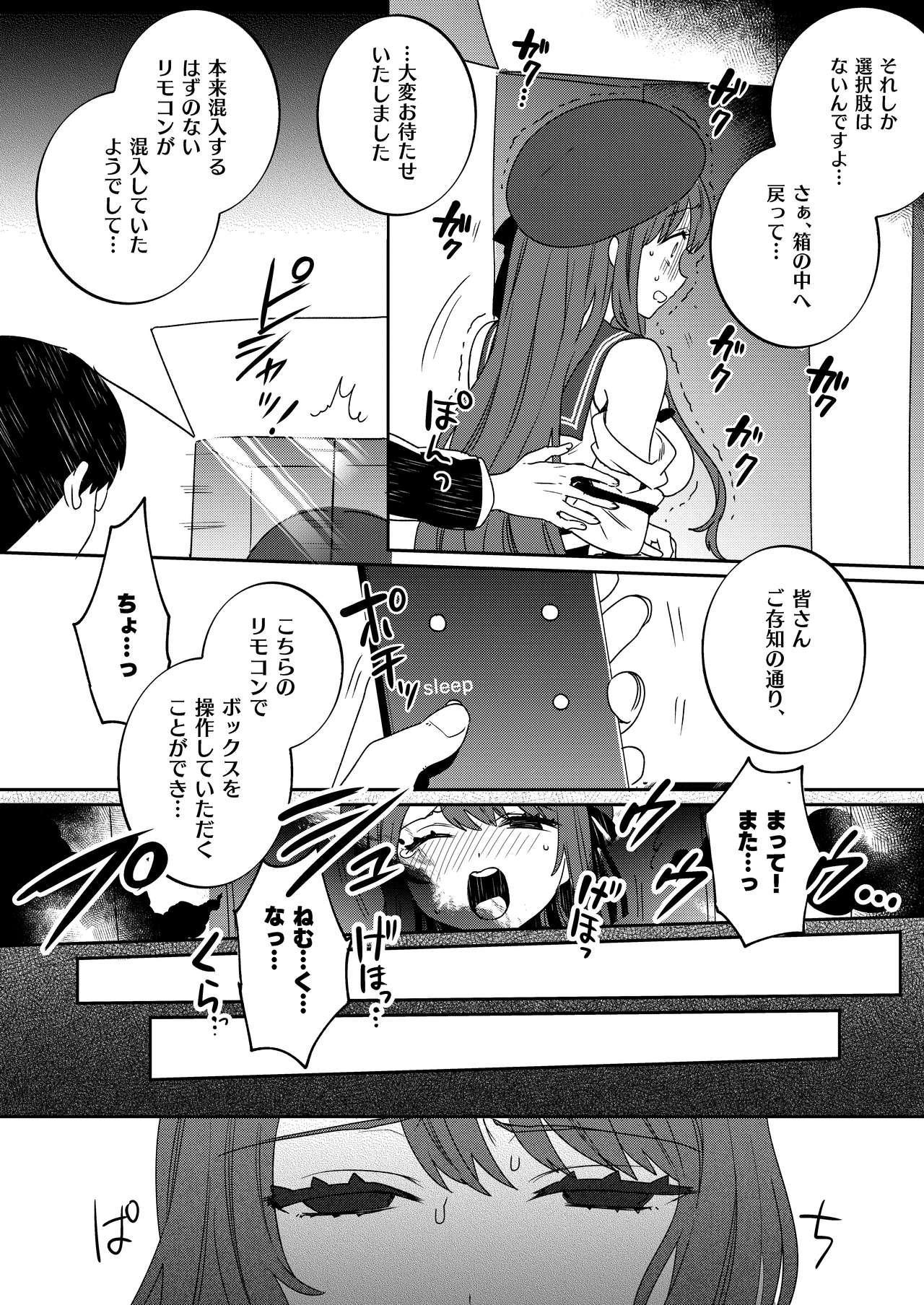 Konpou Shoujo 4 14