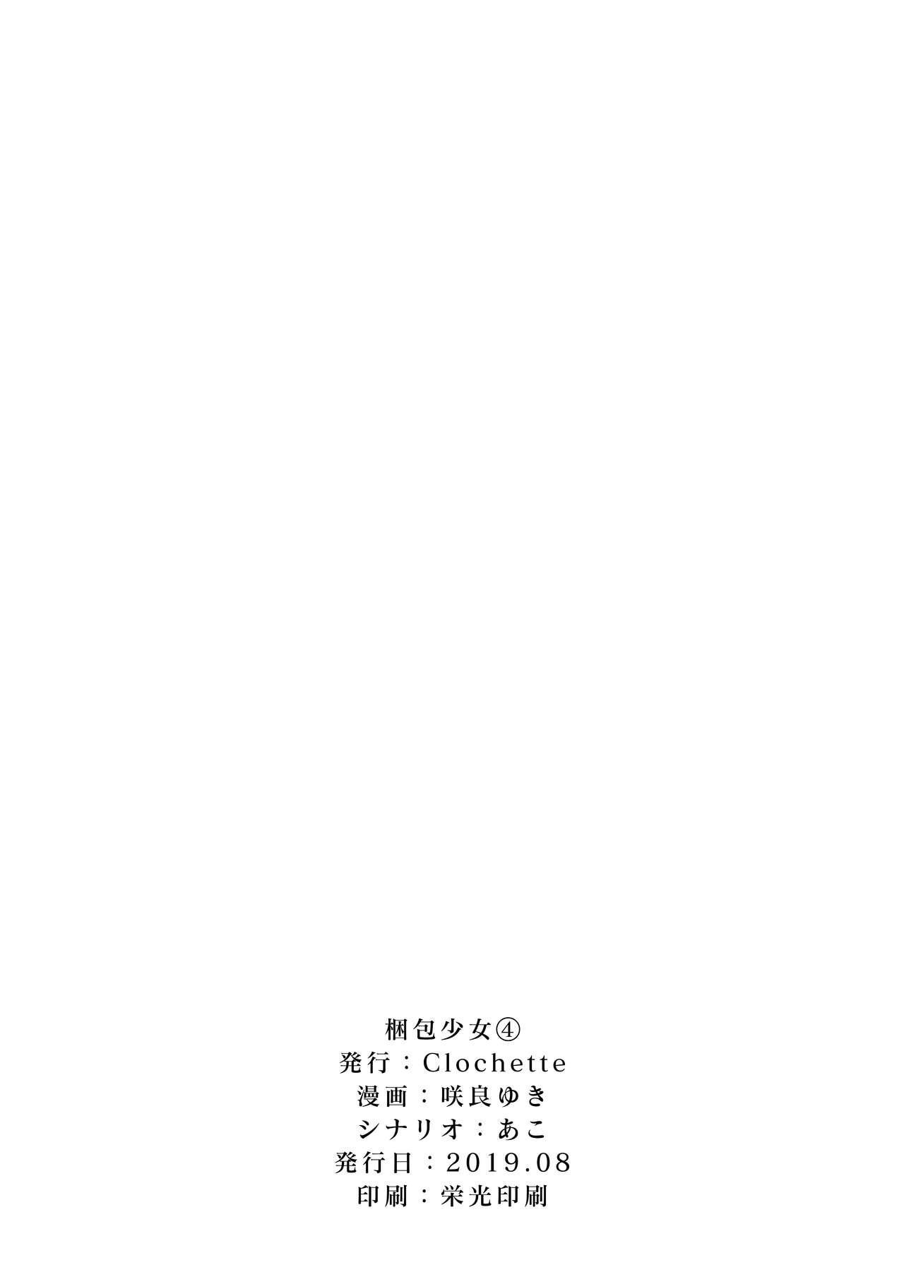 Konpou Shoujo 4 20