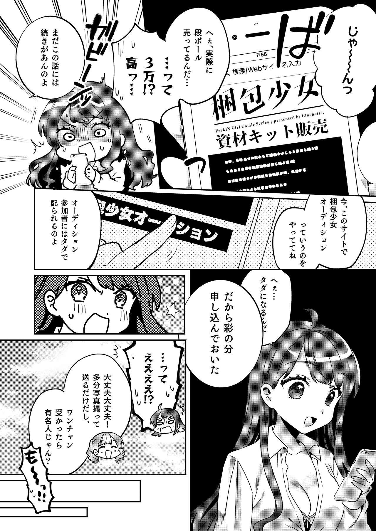 Konpou Shoujo 4 6