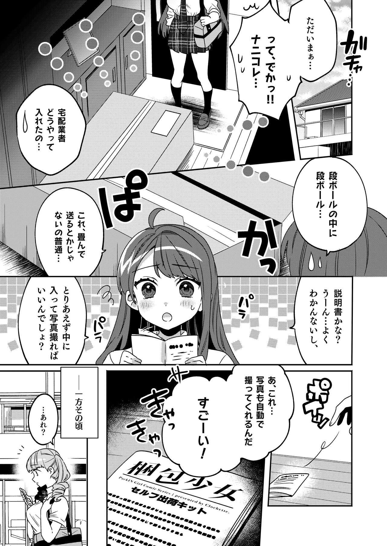 Konpou Shoujo 4 7